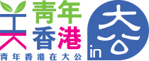 青年香港in大公