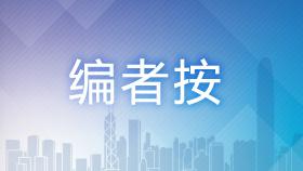 成功运营十年 深圳湾口岸经验值得广深港高参考